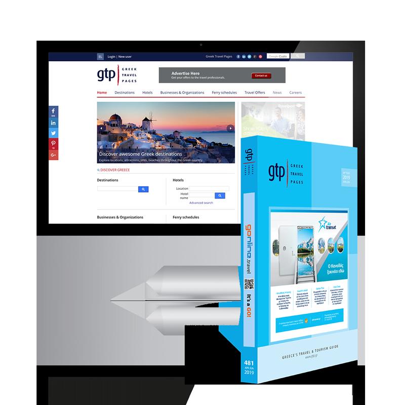 Ο έντυπος τουριστικός οδηγός gtp (greek travel pages)